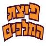 פיצת המלכים נצרת עלית בנצרת עילית (נוף הגליל)