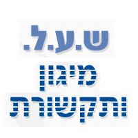 ש.ע.ל. מיגון ותקשורת - תמונת לוגו
