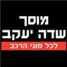 מוסך שדה יעקב - תמונת לוגו