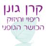 קרן גונן - תמונת לוגו