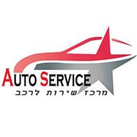 אוטו סרוויס-מוסך מכונאות לרכב
