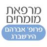 מרפאת שיניים-פרופ' הירשברג אברהם בגבעת שמואל