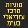"""מוניות מרכז עזריאלי בע""""מ בתל אביב"""
