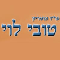 """עו""""ד ונוטריון לוי טובי"""