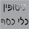 כיסופין - כלי כסף - תמונת לוגו
