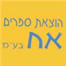 """הוצאת ספרים """"אח"""" בע""""מ - תמונת לוגו"""