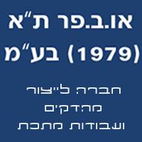 """או. ב. פר. ת""""א (1979) בע""""מ בתל אביב"""