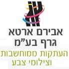 """אבירם ארטא גרף בע""""מ בתל אביב"""