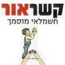 קשר אור - תמונת לוגו