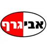 אבי גרף - תמונת לוגו