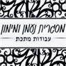 מסגרית נעמן מימון - תמונת לוגו