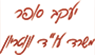 יעקב סופר, משרד עורכי דין ונוטריון - תמונת לוגו