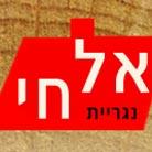 נגריית אל חי - תמונת לוגו