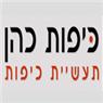 כיפות כהן בבני ברק