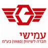 """עמישי חברה לשיווק (1980) בע""""מ - תמונת לוגו"""