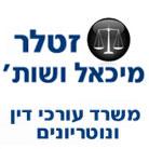"""זטלר מיכאל ושות' עו""""ד ונוטריונים - תמונת לוגו"""