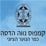 """כפר הנוער הציוני """"נוה הדסה"""" - תמונת לוגו"""