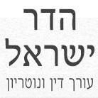 """עו""""ד ונוטריון הדר ישראל"""