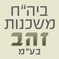 """ביה""""ח משכנות זהב בע""""מ"""