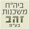 """ביה""""ח משכנות זהב בע""""מ - תמונת לוגו"""