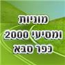מוניות ומסיעי 2000 כפר סבא