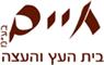 """חיים בית העץ והעצה בע""""מ בירושלים"""