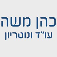"""עו""""ד ונוטריון כהן משה - תמונת לוגו"""