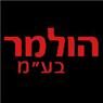 """הולמר בע""""מ - תמונת לוגו"""