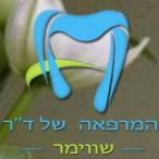 """ד""""ר שווימר – מרפאת מומחים בירושלים"""
