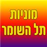 """מוניות תל-השומר בע""""מ - תמונת לוגו"""