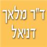 """ד""""ר מלאך דניאל - תמונת לוגו"""