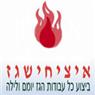 א.א.א. איציחישגז- לוגו