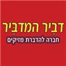 דביר המדביר - תמונת לוגו