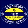אשר-מיזוג אוויר לרכב - תמונת לוגו