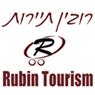 """שמוליק רובין נסיעות ותיירות (1998) בע""""מ בחיפה"""