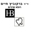 """ד""""ר ברקוביץ חיים - תמונת לוגו"""