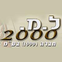 """ל.מ. 2000 סחר במט""""ח בע""""מ"""