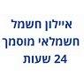 איילון חשמל בתל אביב