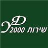 שרות 2000 ( לא נותנים שירות של אחריות יצרן! ) בפתח תקווה