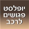 יופלסט פגושים לרכב בתל אביב