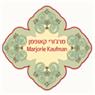 מרג'ורי - גרמנית אנגלית עברית בחיפה