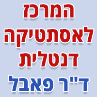 """ד""""ר דוראחלי פאבל - תמונת לוגו"""