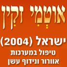 אוטמי זקין - תמונת לוגו