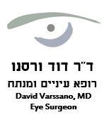 """ד""""ר דוד ורסנו - תמונת לוגו"""