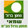 שמאי מחסני ברזל בתל אביב
