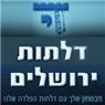 """דלתות ירושלים בע""""מ בירושלים"""
