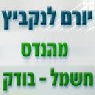 לנקביץ יורם- בודק סוג 3 בחיפה