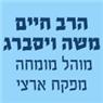 הרב ויסברג חיים משה בירושלים