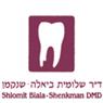 """ד""""ר שנקמן-ביאלה שלומית בתל אביב"""