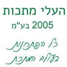 """העלי מתכות 2005 בע""""מ"""